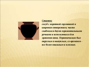 Стамнос сосуд с короткой горловиной и широким отверстием, часто снабжался дву