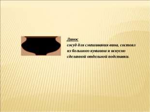 Динос сосуд для смешивания вина, состоял из большого кувшина и искусно сделан