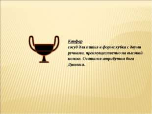 Канфар сосуд для питья в форме кубка с двумя ручками, преимущественно на высо