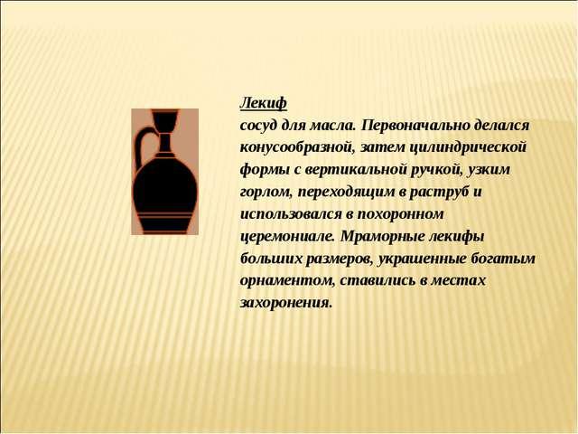 Лекиф сосуд для масла. Первоначально делался конусообразной, затем цилиндриче...