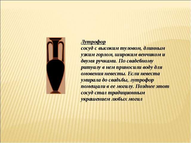 Лутрофор сосуд с высоким туловом, длинным узким горлом, широким венчиком и дв...