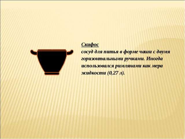 Скифос сосуд для питья в форме чаши с двумя горизонтальными ручками. Иногда и...