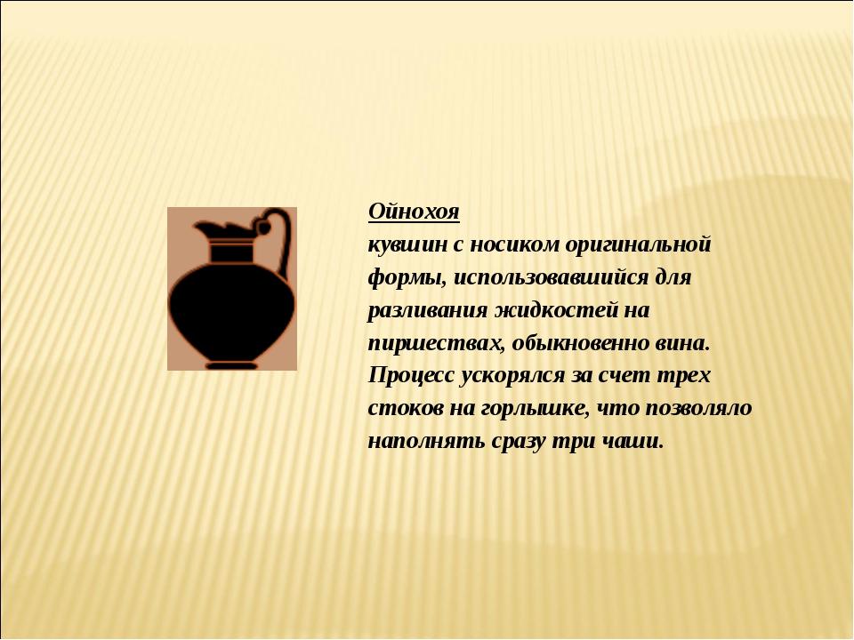 Ойнохоя кувшин с носиком оригинальной формы, использовавшийся для разливания...