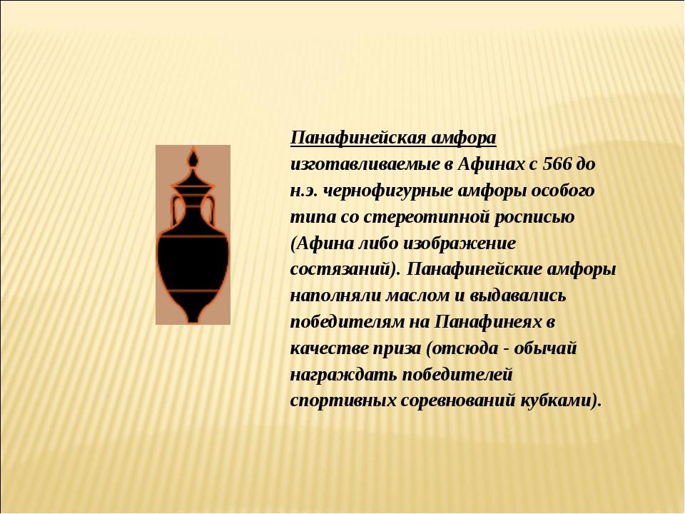 Панафинейская амфора изготавливаемые в Афинах с 566 до н.э. чернофигурные амф...