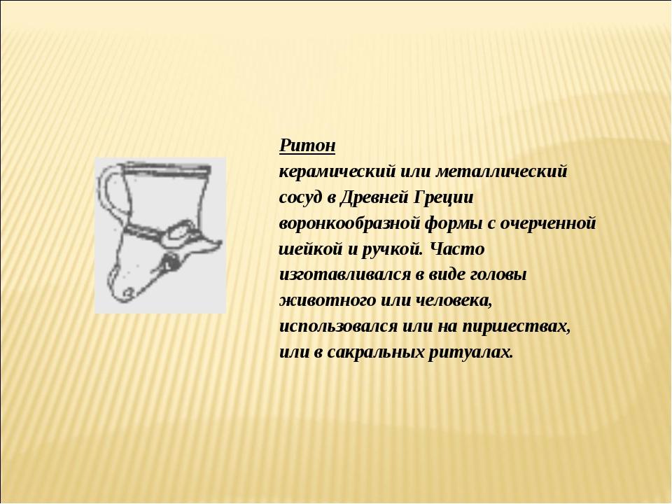 Ритон керамический или металлический сосуд в Древней Греции воронкообразной ф...