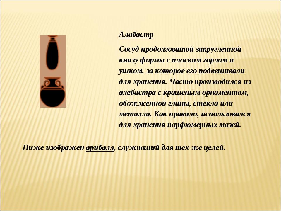 Алабастр Сосуд продолговатой закругленной книзу формы с плоским горлом и ушко...