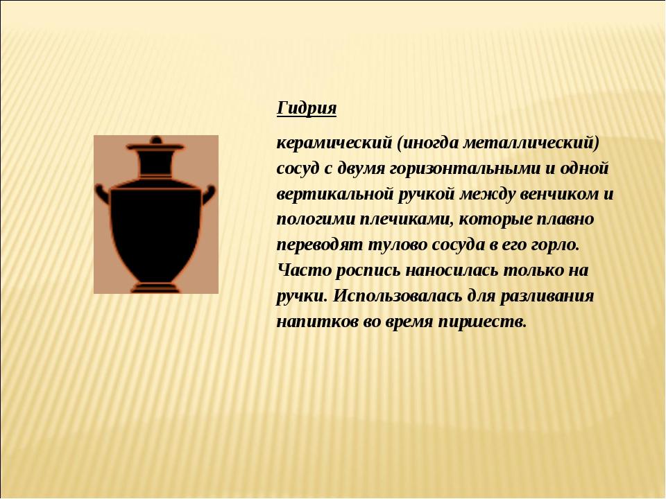 Гидрия керамический (иногда металлический) сосуд с двумя горизонтальными и од...