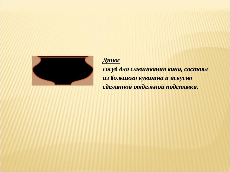 Динос сосуд для смешивания вина, состоял из большого кувшина и искусно сделан...