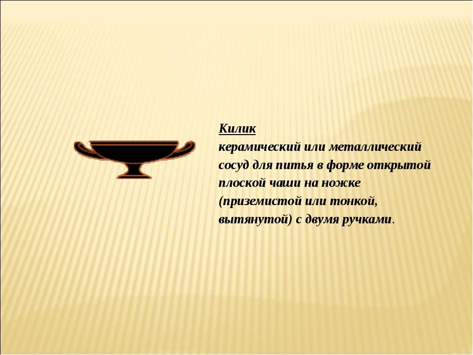 Килик керамический или металлический сосуд для питья в форме открытой плоской...