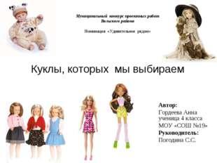 Муниципальный конкурс проектных работ Вольского района Номинация «Удивительно