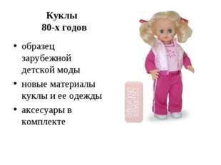 Куклы 80-х годов образец зарубежной детской моды новые материалы куклы и ее о