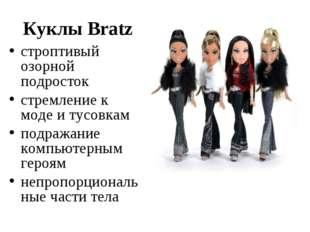 Куклы Bratz строптивый озорной подросток стремление к моде и тусовкам подража