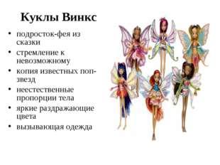 Куклы Винкс подросток-фея из сказки стремление к невозможному копия известных