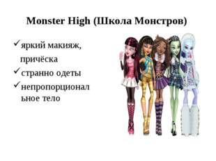 Monster High (Школа Монстров) яркий макияж, причёска странно одеты непропорци