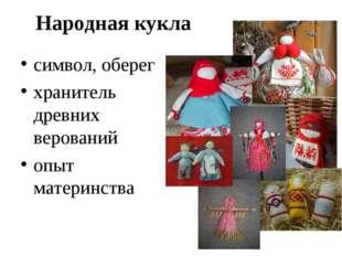 Народная кукла символ, оберег хранитель древних верований опыт материнства