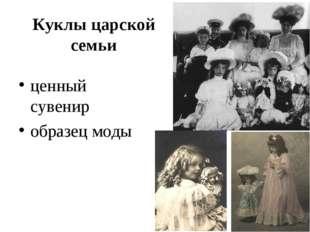 Куклы царской семьи ценный сувенир образец моды
