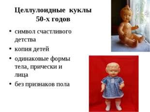 Целлулоидные куклы 50-х годов символ счастливого детства копия детей одинаков