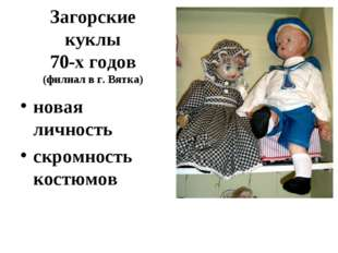 Загорские куклы 70-х годов (филиал в г. Вятка) новая личность скромность кост