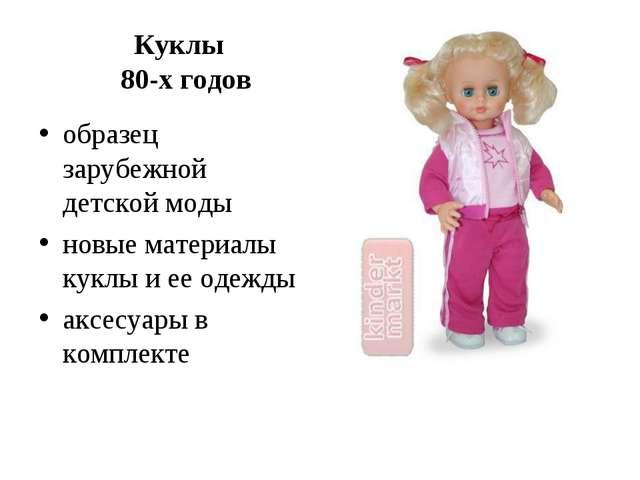 Куклы 80-х годов образец зарубежной детской моды новые материалы куклы и ее о...