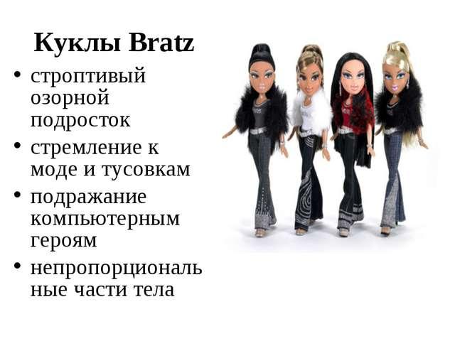 Куклы Bratz строптивый озорной подросток стремление к моде и тусовкам подража...