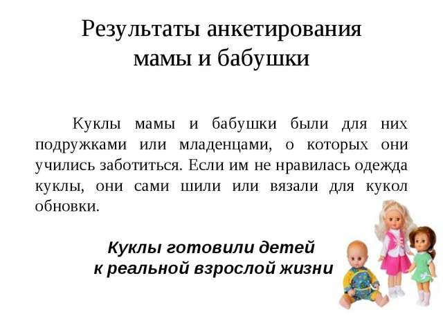 Результаты анкетирования мамы и бабушки Куклы мамы и бабушки были для них под...
