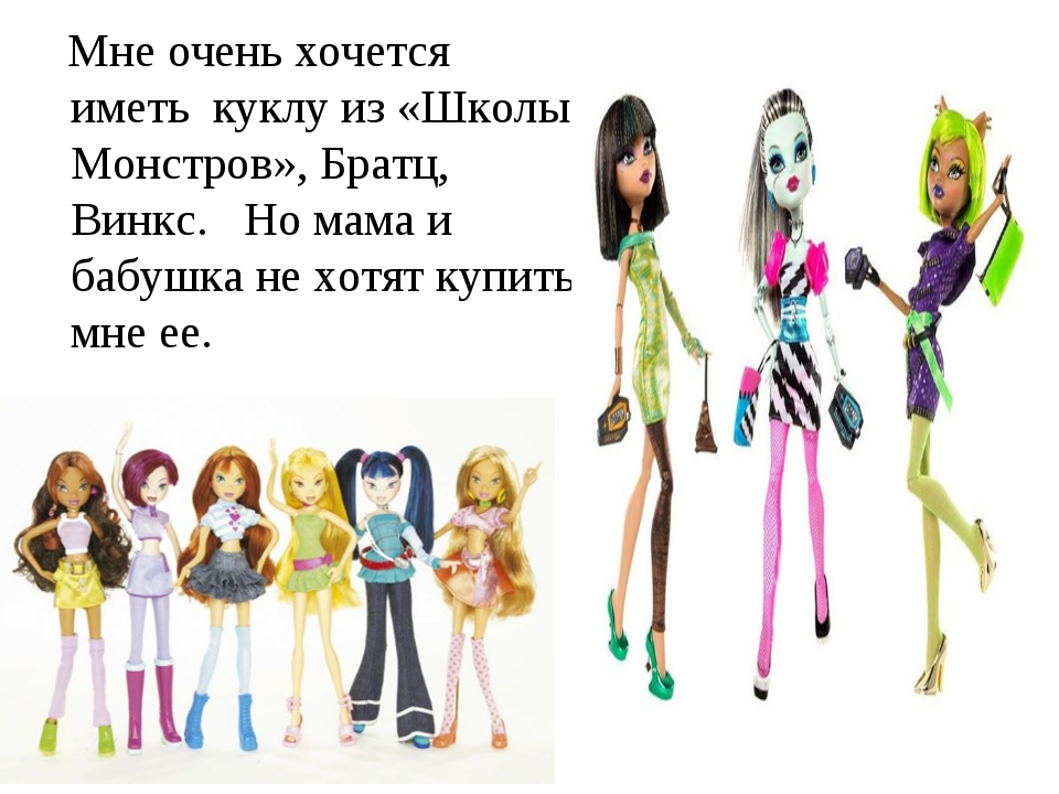 Мне очень хочется иметь куклу из «Школы Монстров», Братц, Винкс. Но мама и б...