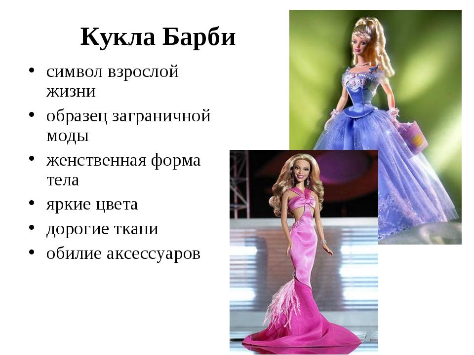 Кукла Барби символ взрослой жизни образец заграничной моды женственная форма...