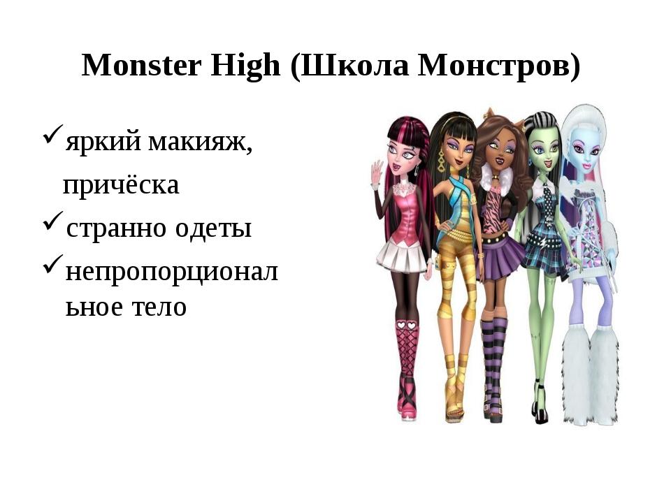 Monster High (Школа Монстров) яркий макияж, причёска странно одеты непропорци...