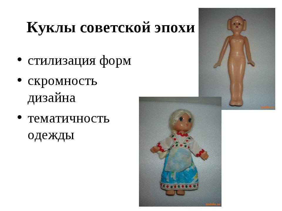 Куклы советской эпохи стилизация форм скромность дизайна тематичность одежды