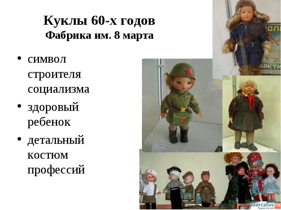 Куклы 60-х годов Фабрика им. 8 марта символ строителя социализма здоровый реб...