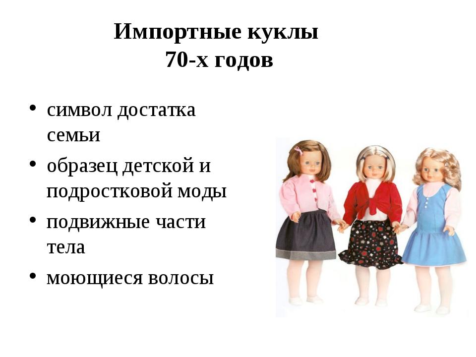 Импортные куклы 70-х годов символ достатка семьи образец детской и подростков...
