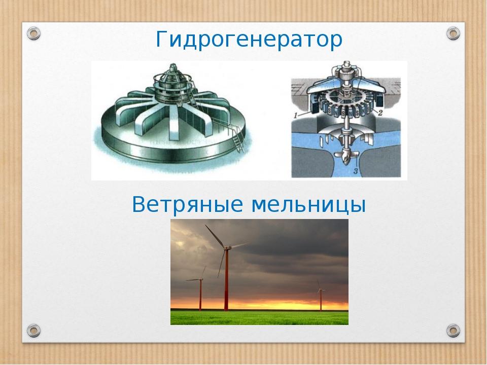 Гидрогенератор Ветряные мельницы