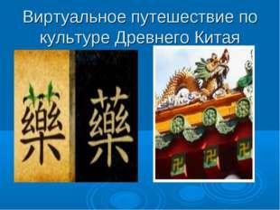 Виртуальное путешествие по культуре Древнего Китая
