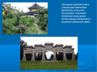 Прославлен Древний Китай и уникальными памятниками архитектуры и искусства. П