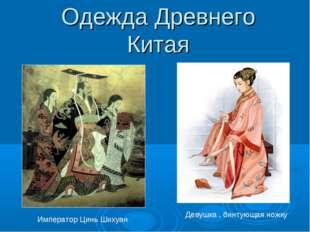 Одежда Древнего Китая Император Цинь Шихуан Девушка , бинтующая ножку