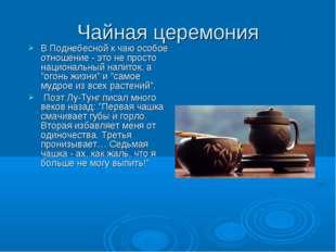 Чайная церемония В Поднебесной к чаю особое отношение - это не просто национа
