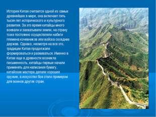 История Китая считается одной из самых древнейших в мире, она включает пять т