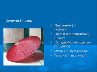Зонтики (伞 сань Пароварка (蒸笼 чжэнлун) Печи и обогреватели (火炉 холу) Скл