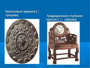 Бронзовые зеркала (铜镜 тунцзин) Традиционное глубокое кресло (太师椅 тайшии)