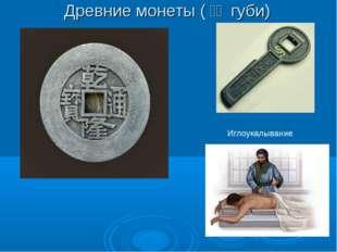 Древние монеты (古币 губи) Иглоукалывание
