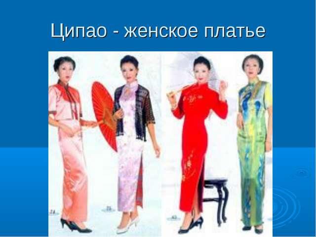 Ципао - женское платье