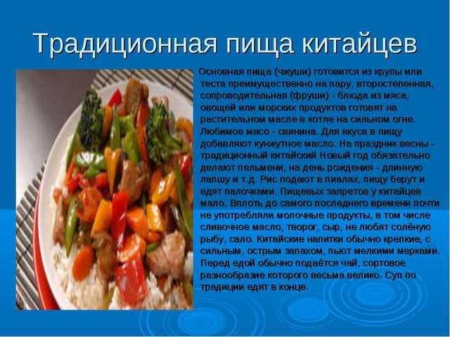 Традиционная пища китайцев Основная пища (чжуши) готовится из крупы или теста...