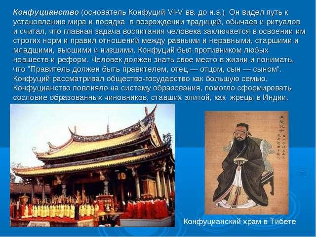 Конфуцианство (основатель Конфуций VI-V вв. до н.э.) Он видел путь к установл...