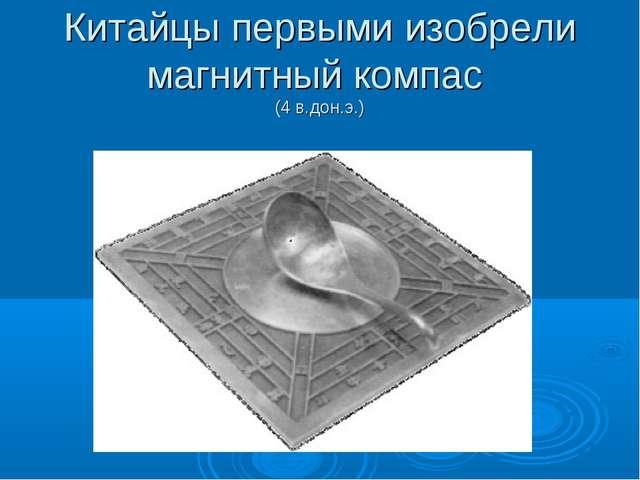 Китайцы первыми изобрели магнитный компас (4 в.дон.э.)