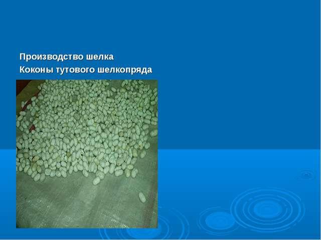 Производство шелка Коконы тутового шелкопряда