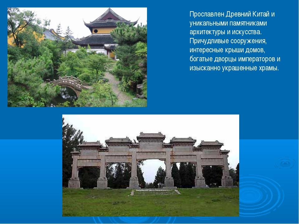Прославлен Древний Китай и уникальными памятниками архитектуры и искусства. П...
