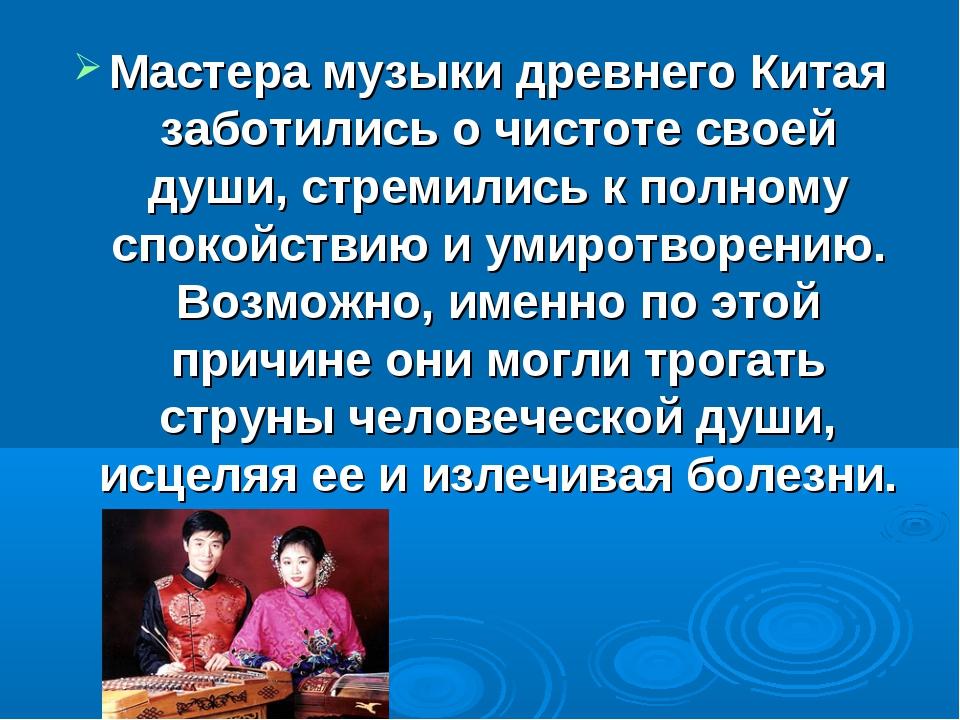 Мастера музыки древнего Китая заботились о чистоте своей души, стремились к п...