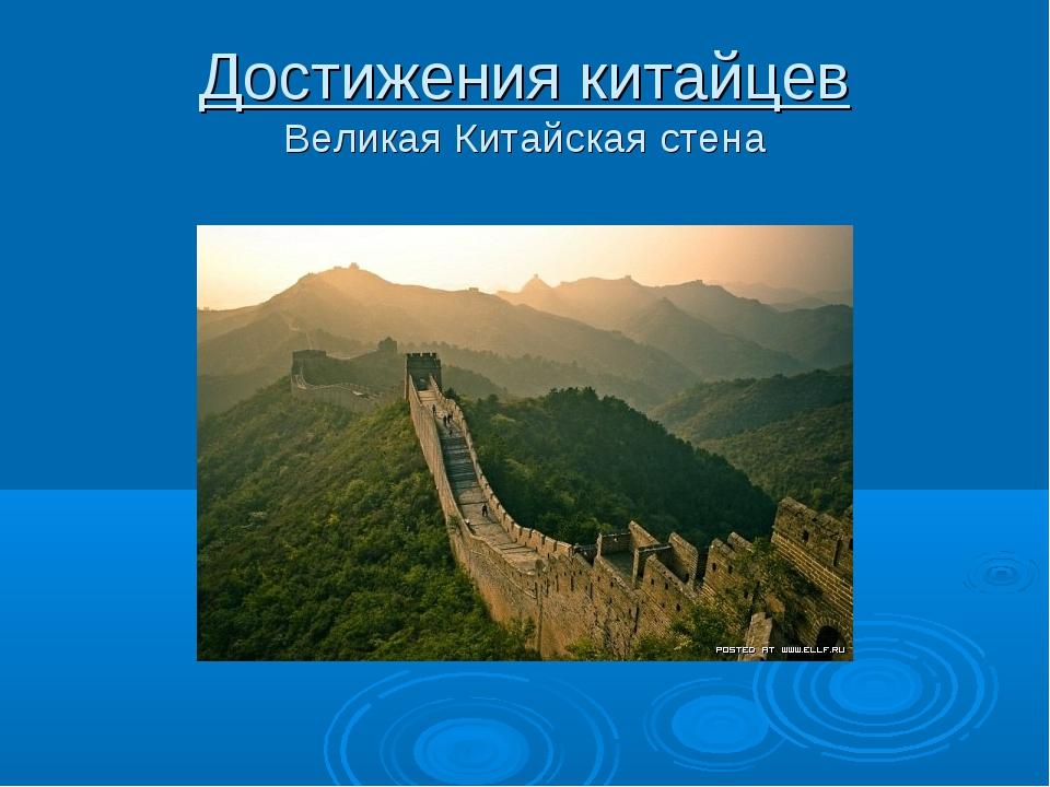 Достижения китайцев Великая Китайская стена