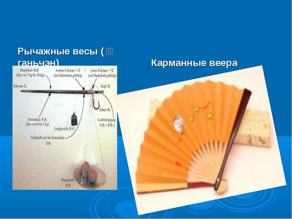 Рычажные весы (杆秤 ганьчэн) Карманные веера