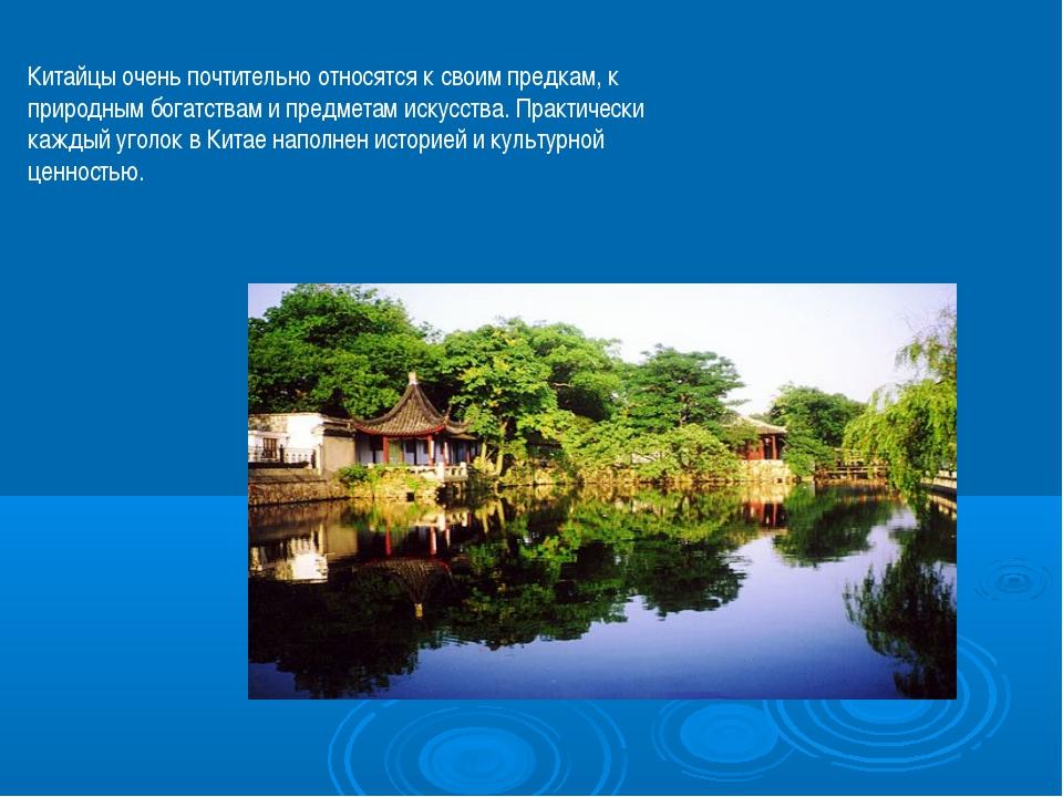 Китайцы очень почтительно относятся к своим предкам, к природным богатствам и...